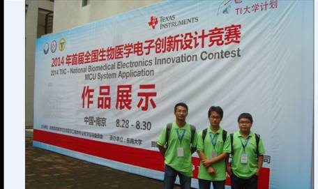 """我校学子在""""全国大学生生物医学电子创新设计竞赛""""中获佳绩"""